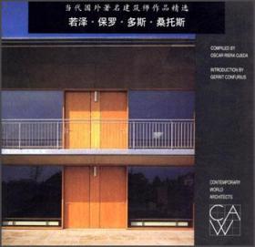 当代国外著名建筑师作品精选 若泽·保罗·多斯·桑托斯