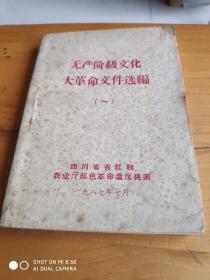 无产阶级文化大革命文件选编 (一)