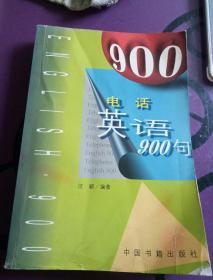 电话英语900句