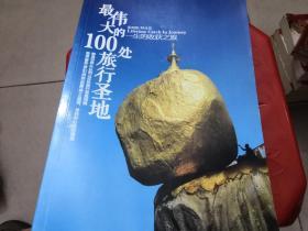 一生的收获之旅——最伟大的100处旅行圣地