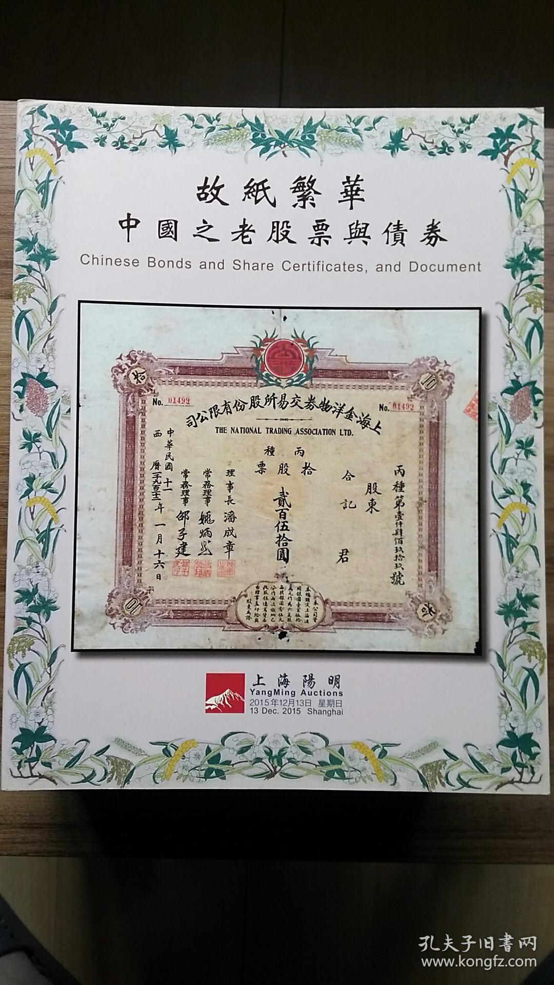 上海阳明 2015(中国老股票与债券)