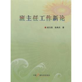 【二手包邮】班主任工作新论 赵玉英 中国广播电视出版社