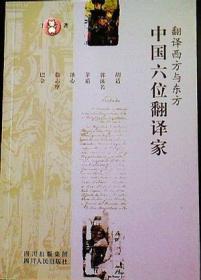 中国六位翻译家:翻译西方与东方