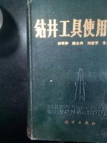 钻井工具使用手册
