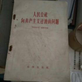 人民公社向共产主义过渡的问题  1958