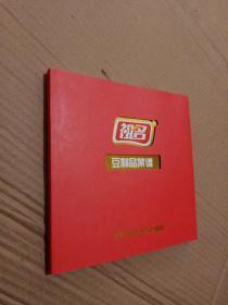 祖名   豆制品菜谱