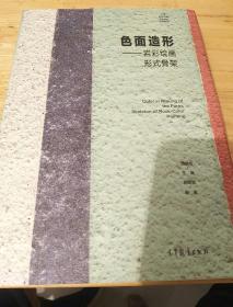 中国岩彩绘画语言研究系列教程 色面造形:岩彩绘画形式骨架