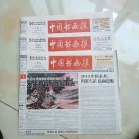 2011年9,10,11期《中国书画报》8版,缺4版