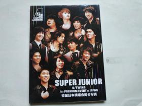 SUPER JUNIOR 初回日本演唱会同步写真(无光盘)16开