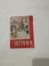 1977年历书