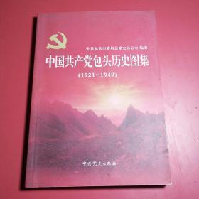 中国共产党包头历史图集1921-1949.
