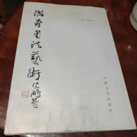 游寿书法艺术