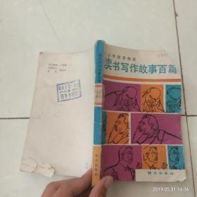 中小学拼音阅读读书写作故事百篇