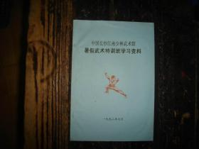 中国长沙江南少林武术馆,暑假武术特训班,学习资料,打印本,油印本,具体请看图