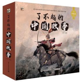 小猛犸童书 了不起的中国故事(全12册)