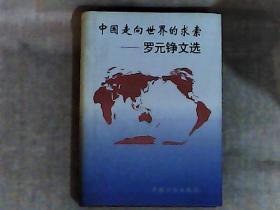 中国走向世界的求索-罗元铮文选 精装 作者冯玉祥将军秘书、全国政协常委著名经济学家罗元铮签赠本