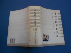 广州文献书目提要-精装一版一印