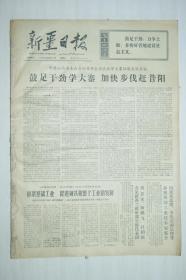 新疆日报1973年四月份合订本