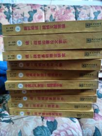 统一战线系列丛书 一套(精装10册)