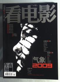 看电影2010年 1期 总430期