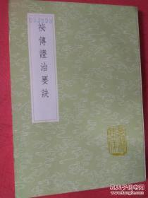 丛书集成初编:祕传证治要诀(全一册)【丛书集成初编 1396】