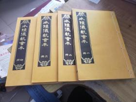 水陆仪轨会本(4卷4册全)(1993年)(黄面装帧,富丽堂皇)(绝对比木刻美!)(木刻否?)