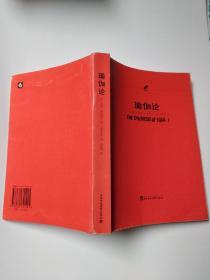 瑜伽论(85品大32开2005年1版1印5100册339页六点译丛)43099