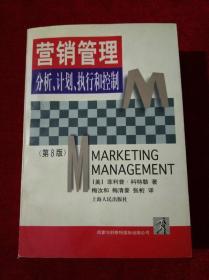 营销管理:分析、计划、执行和控制(第8版)【看图见描述】