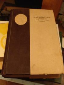 N.A. DOBROLYUBOV SELECTED PHILOSOPHICAL ESSAYS杜勃罗留波夫选集[1948年莫斯科外语出版社]英文版,品好精装。