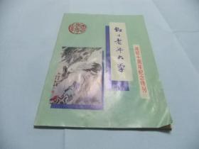 虹口老年大学建校十周年纪念特刊 1985.5-1995.5