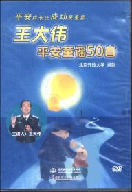 王大伟平安童谣50首(DVD光盘版)