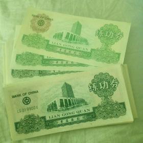 银行练功劵(中国银行)100张5元
