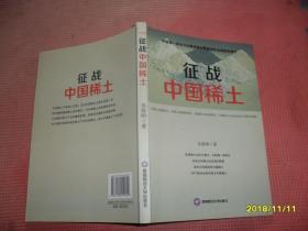征战中国稀土