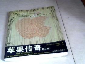 苹果传奇第2版 【16开   2006年一版一印】