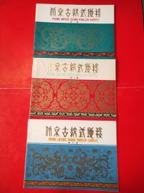 北京古纹饰地毯 第(一 二 三)集