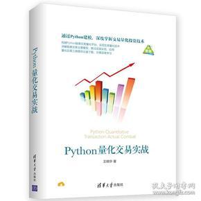 Python量化交易实战