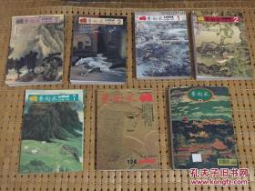 艺术家七本刊期创刊号
