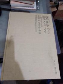 中国当代美术名家·李照东写生作品集:随缘行