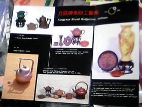 80.90年代·方圆牌紫砂工艺陶产品宣传广折叠册