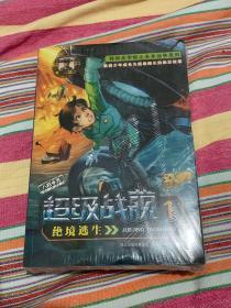 特种兵学校之未来战争系列 超级战舰(套装共4册)