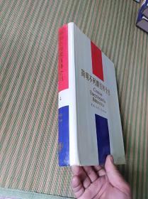 简明不列颠百科全书(4)(精装护封16开)