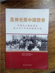 圣神光照中国教会:中国天主教爱国会成立五十年来的辉煌足迹