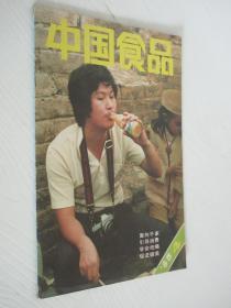 中国食品    1985年第4期