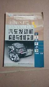 汽车发动机构造与维修实训(中德)