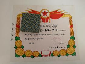 1972年老毕业证书