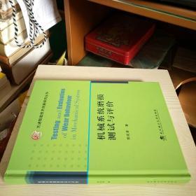 【正版】】先进制造技术创新研究丛书:机械系统磨损测试与评价(库存新书,16开硬精装)