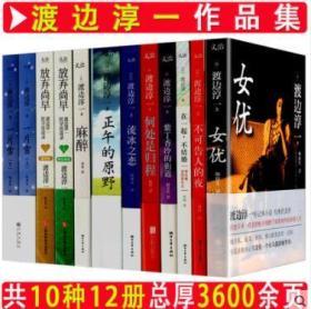 作品集10种12本外国小说代表作有女人这东西情人无影灯爱的流放地红城堡欲情课瓦砾中的幸福复乐园等书