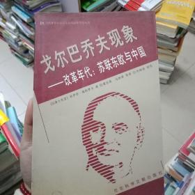 正版特价 戈尔巴乔夫现象:改革年代:苏联东欧与中国  [澳大利亚]科伊乔·佩特罗夫