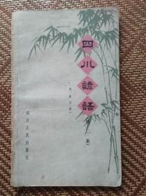 四川谚语一,二集(附·歇后语)