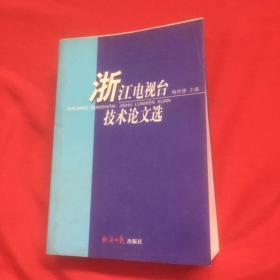 浙江电视台技术论文选 (馆藏,扉页有印章)